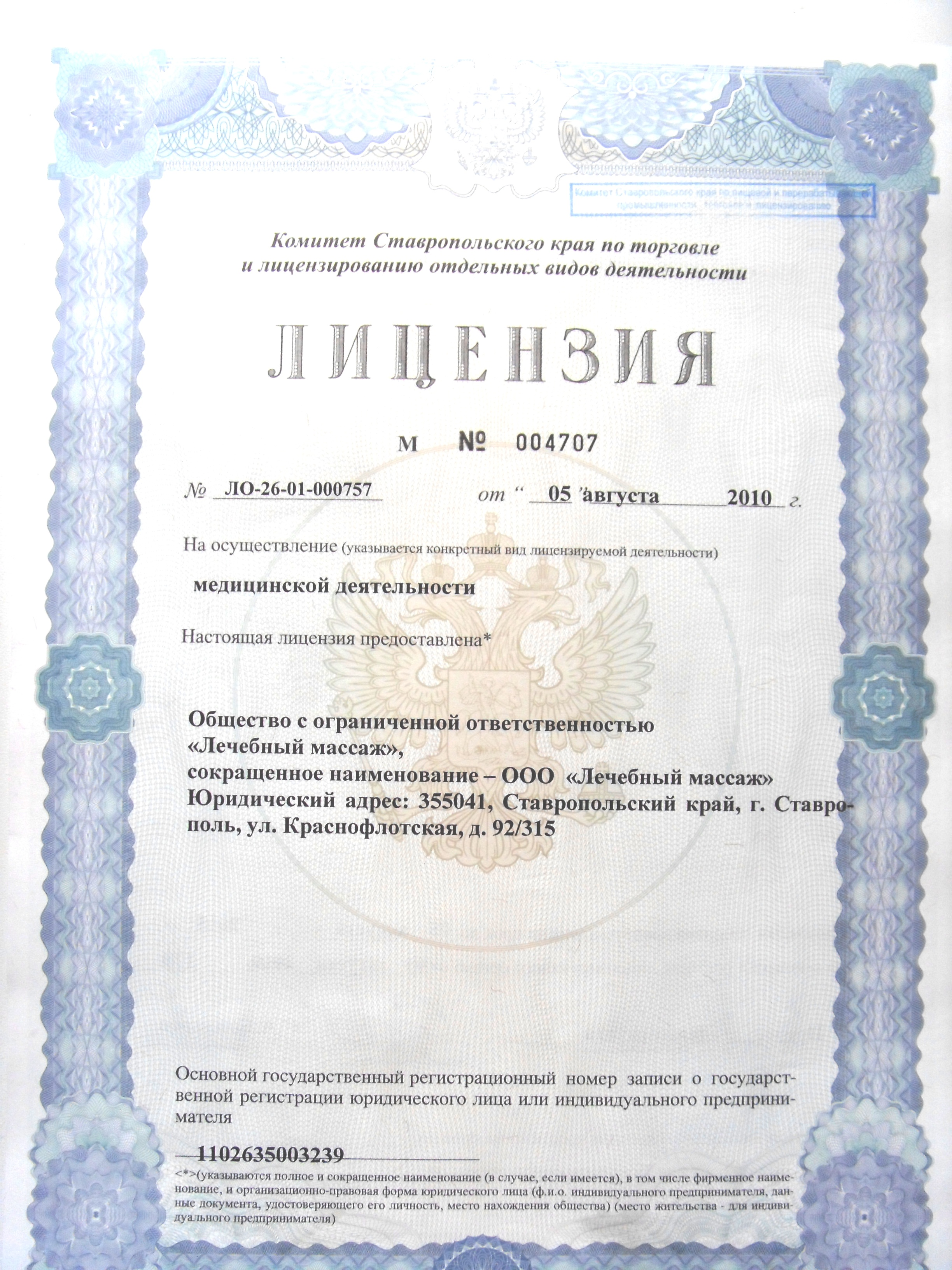 карты Ленинградской лицензия на моссажный салон распознать